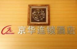 Jinghua Hotel Xingtai New Century Plaza, Opposite to New Century Plaza Qiapdong District, 054000, Xingtai