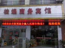 Guihuang Business Hotel, South Xiangyang Road, Zhazuo Town, Xiuwen County, 550201, Xiuwen