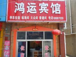 Hongyun Hotel, Opposite to Xinmi West Coach Station, 452370, Xinmi