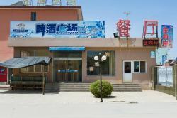 Nandaihe Gold Coast Resort, Gold Coast Resort, Intersection of Yugang Road and Guangming Road, Funing County, Qinhuangdao City, 066311, Funing