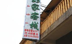 Rujia Inn, Langmusi Town, Luqu County , 747200, Luqu