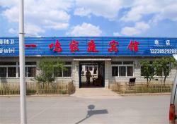 Xingcheng Yiming Guesthouse, No.12, Diaoyutai Village, Diaoyutai Wuduan, 125100, Xingcheng