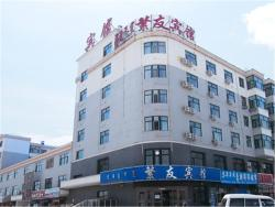 New Barag Left Banner Fanyou Hotel, Nongken Gas Station, Kouan Road, Amugulang Road, New Barag Left Banner., 710000, New Barag Left