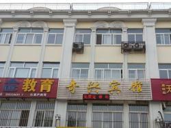 Beidaihe Qixing Inn, No.12 Lianfengbei Road, Beidaihe, 066100, Qinhuangdao