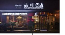 James Joy Coffetel Suqian Bus Station, N0. 388, Xihu Road, 223600, Suqian