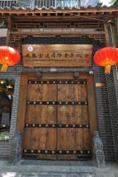 Xianyang Gudu International Youth Hostel, No. 90 Zhongshan Street, 712000, Xianyang