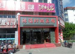 Zhalantun Hongfu Inn, Fada Plaza, North Zhongyang Rd, 261250, Zhalantun