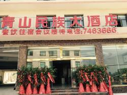 Qingshan Minzu Hotel, No. 1, Dashiqiao, Qingshan, Pu'an, Guizhou, 561503, Jintang