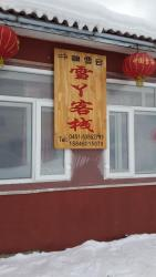 Xueya Inn, Dongsheng Snow Valley,  Shanhetun Forestry Bureau, 150200, Wuchang
