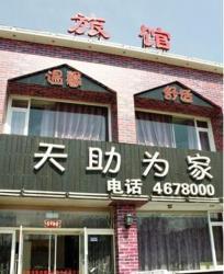 Jinzhou Tianzhu Weijia Guesthouse, No.2-20, Keji Zhuangyuancheng,Taihe District, 121000, Jinzhou