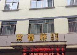 Jinhua Chunteng Inn, Guanxiyuanyuan, Pujiang Street, Wuchengqu, 321000, Jinhua
