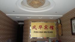 Fenghua Inn, Unit 105, Building 2 Tianyou Shangdu, North Dongsan St, Hongze District, 223100, Hongze