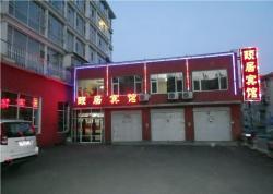 Changbai Mountain Yiju Hotel, Opposite to Fusong No. 10 Middle School, Songjianghe Town, Fusong County, 134504, Fusong