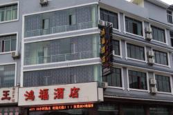 Hongfu Hotel, Saba Xincun, Huangguoshu, 561000, Zhenning