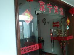 Jiangyan District Jingning Hotel, No. 96, East Luotang Road, 225500, Taizhou