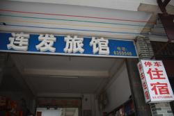 Lianfa Guesthouse, Opposite to County Government, Xinming Street, Daxu Town, 541203, Lingchuan