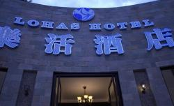 Emeishan, Lehuo Holiday Hotel, Building 146、147, Holiday Island, Xiuhu Avenue, 614200, Emeishan