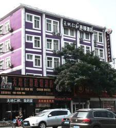 Tiandi Renhe Business Hotel Jingliu Road, No. 606, Jingliu Road, Huanyin District, 250000, Jinan