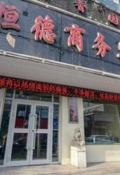 Huangzhong Kumbum Monastery Hengde Business Hotel, No.100 Tuanjie South Road Huangzhong, 810000, Huangzhong