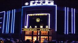 Shepherd Hotel, East Wenhua Road, Naqu County., 852000, Nagqu
