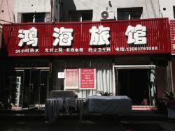 Tieling Honghai Inn, Northern of New China Unicom, Yinzhou District, 112000, Tieling
