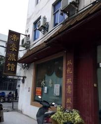Huai'an Dihao Guesthouse, No. 62, Weiyi Road, Qinghe District, 223000, Huaian