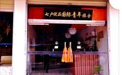 7 Hu Youpin Youth Hostel, No. 18 Hailuogou Avenue, 626100, Luding