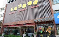 Wuzhou Business Hotel Beiliu, No. 7, Chengdong 1st Road, 541000, Beiliu