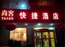Yinchuan Shangke Express Hotel, No.12 Dazhong Alley, Jinfeng Business Square, Beijing Middle Road, Jinfeng District, 750000, Yinchuan