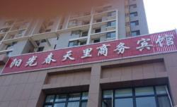 Yinchuan Yangguang Chuntianli Inn, Guangyu Alley Huaiyuan Road, Ningda Nanmen, Xixia District , 750000, Yinchuan