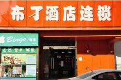 Pod Inn Changshu Zhaoshang City Branch, No.4-60 Hongqi south road,Yushan town, 215500, Changshu