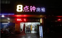 Taizhou 8Clock Hostel, West Entrance of XinMuSchool,YongHui Road,HaiLing District, 225300, Taizhou