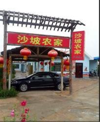 Zhongwei Shapo Nongjia Country House, East side of Shapotou East Gate, 755000, Zhongwei