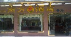 Nanfang Hotel, Nankunshan Ecological Tourism Zone Longmen Huizhou City, 516876, Longmen