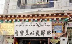 Lhasa Xiangxuelan Inn, No. 3, Lugu 6th Alley, South Bakuo Street, Chengguan District, 850003, Lhasa
