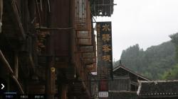 Shuiyi Inn, Zhaoxing Town, 557314, Liping