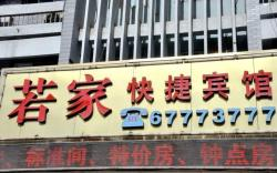 Xuzhou Ruojia Express Hotel, No. 222 West Jinpu Road, 221000, Xuzhou