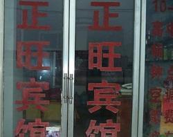 Zhengwang Inn, Suining Passenger Transport Terminal , Near Dong Huan Dao,Suicheng Town, Suining , 221200, Suining