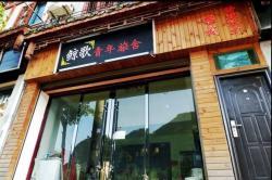 Whale Song Hostel Mengli Shuixiang Branch, No.7 Zhouda Street, 557700, Zhenyuan