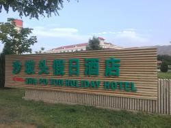 Shapotou Holiday Hotel, 1000 Metres South of Shapotou Scenic, 755000, Zhongwei