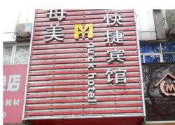 Meimei Express Inn, Baishulin Crossing, Beilin District, 710001, Xian