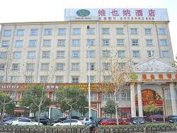 Vienna Hotel Zhoukou Hanyang Road, Intersection of West Binhe Road and Hanyang Road, 466000, Zhoukou