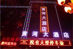 Zhongwei Huanghe Hotel, South 50 meters of  Gulou,South Gulou Road, 765355, Zhongwei