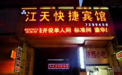 Jiaozuo Jiangtian Express Hotel, No.18 Xinhua Road, 454950, Wuzhi