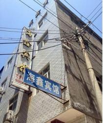 Haixin Inn, Near to Shenhe 1st Road, Hejiaying Xincun, Chang'an District, 710000, Changan