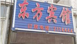 Songyuan Ningjiang Dongfang Inn, No. 2015, Guo'er luosi Road, Ningjiang District, Ningjiang, Songyuan, 138000, Songyuan