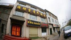 Xining Decuoji Youth Hostel, No.12 Huang'An Alley, Chengxi District, 810000, Xining