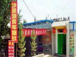 Shajingyuan Youth Hostel, Yueyaquan County, 736200, Dunhuang