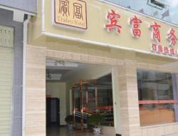 Binfu Business Hotel, Unit 3, Libao Xiangsong Estate, Chengwu Road, 626100, Luding