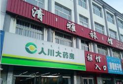 Xinhui Qingya Guesthouse Aohan Banner, 2F, Xinjian Zonghe Building, No. 52 Xinxi Street, Aohan Banner, 024300, Aohan